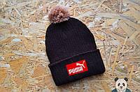 Стильная черная шапка с бубоном пума,Puma