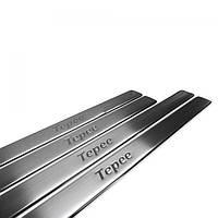 Накладки на пороги OmsaLine (4 шт, нерж) - Peugeot Partner Tepee (2008+)