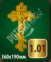 Хрест 1.1