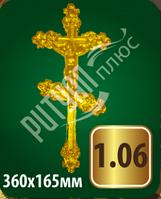 Хрест 1.06