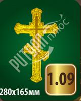 Хрест 1.9