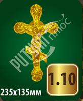 Хрест 1.10