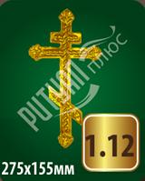 Хрест 1.12