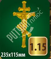 Хрест 1.15