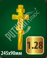 Хрест 1.28