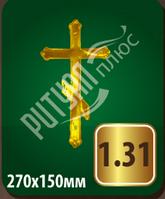 Хрест 1.31