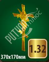 Хрест 1.32