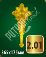 Хрест 2.01