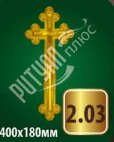 Хрест 2.03