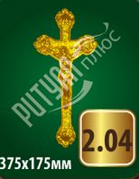 Хрест 2.04