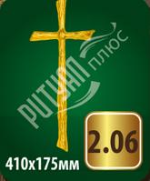 Хрест 2.06