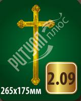 Хрест 2.09