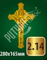Хрест 2.14