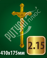 Хрест 2.15