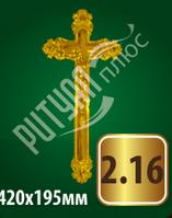 Хрест 2.16