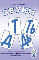 Звуки Т, Ть, Д, Дь. Речевой материал и игры по автоматизации и дифференциации звуков у детей 5-7 лет.
