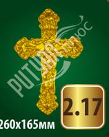 Хрест 2.17