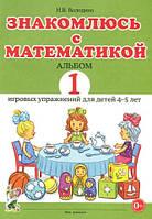 Знакомлюсь с математикой. Альбом 1 игровых упражнений для детей 4-5 лет. Автор Володина Н.В.