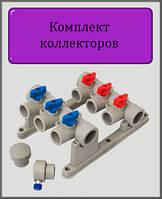 Комплект коллекторов на 4 выхода ППР (латунный шар)