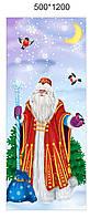 Новогоднее украшение Баннер Дед мороз