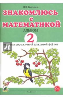 Знайомлюся з математикою. Альбом 2 ігрових вправ для дітей 4-5 років. Автор Володіна Н.В.