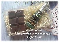 """Набір мила """"Шоколадка з шампанським"""", фото 1"""