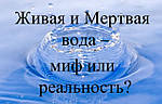 Целебные свойства живой воды для организма человека