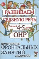 Развиваем связную речь у детей 4-5 лет с ОНР. Конспекты фронтальных занятий логопеда.