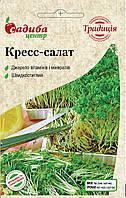 Семена  Кресс-Салат (1г) ТМ  Садиба Центр Традиция