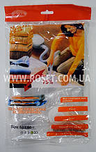 Вакуумні пакети для зберігання речей і одягу - ADK 60x80