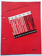 """Журнал (Бюллетень) """"Вакуум-электропечи компрессионные"""" 1959 год, фото 1"""