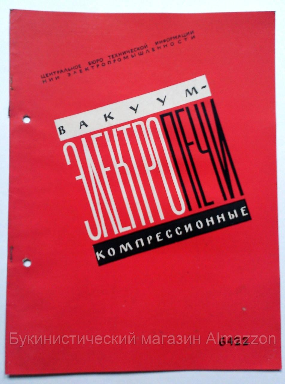 """Журнал (Бюллетень) """"Вакуум-электропечи компрессионные"""" 1959 год"""
