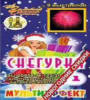 Салют на 9 выстрелов (колибр 20 мм) Мультизффект купить оптом и в розницу в Одессе 7 км со склада в Украине