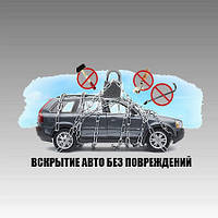 Медвежатники - Открыть дверь, сейф, замок, Харьков