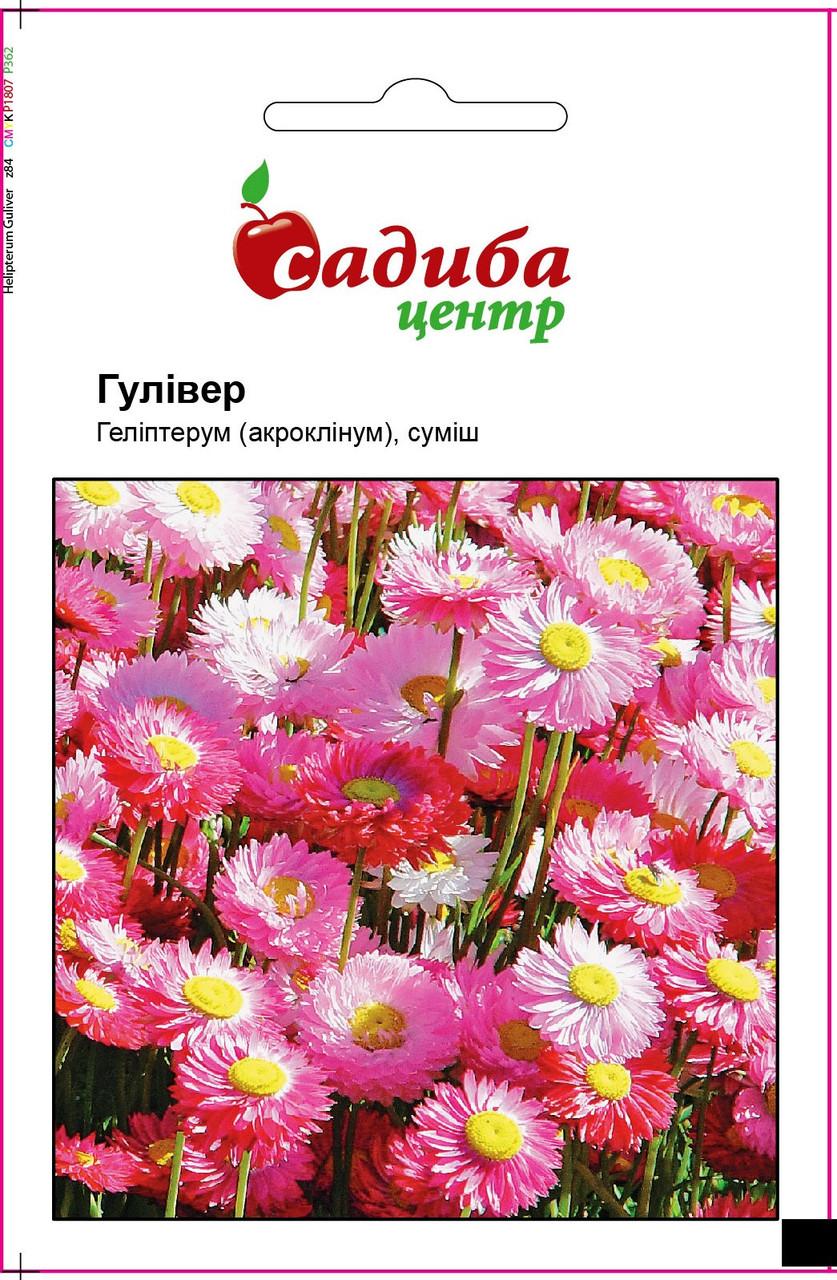 Семена Гелиптерум розеум Гулливер, смесь 0,1г СЦ