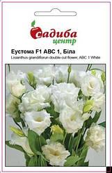 Семена Эустома ABC1 F1, белая махровая 10 гран.,СЦ