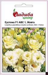 Семена Эустома ABC1 F1, желтая махровая 10 гран.,СЦ