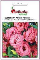 Семена Эустома ABC2 F1, розовая махровая 10 гран.,СЦ