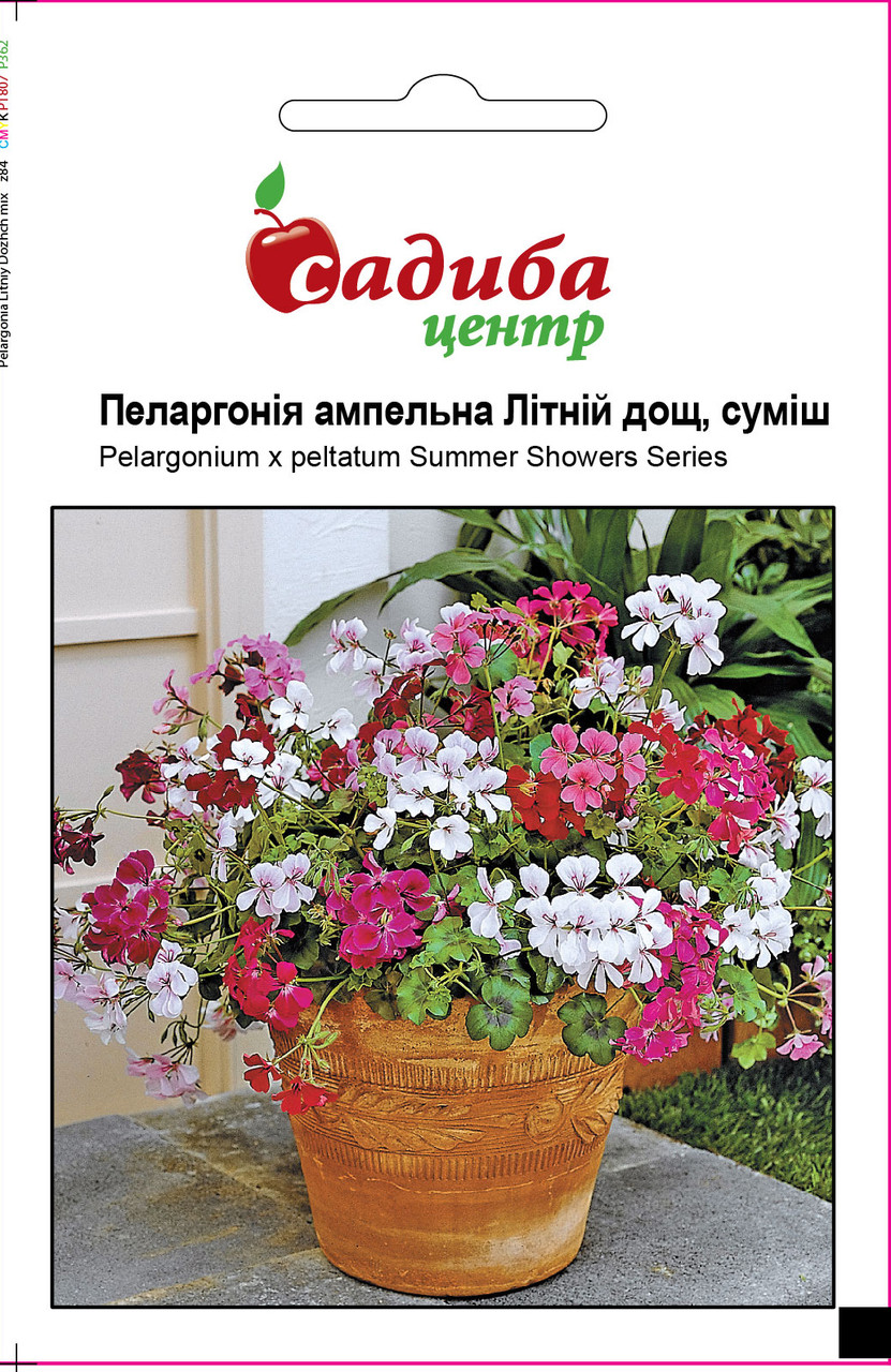 Семена Пеларгония ампельная Летний Дождь, смесь 3 шт.,СЦ