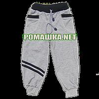 Детские спортивные штаны для мальчика р. 92-98 тонкие ткань ИНТЕРЛОК ТМ Алекс 3287 Светло-серый 92