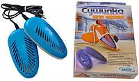 Электро сушилка для обуви с антибактериальным эффектом, ультрафиолетовая, противогрибковая