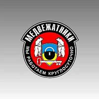 Медвежатники Харьков круглосуточно