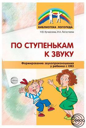 По сходинках до звуку. Формування звуковимови у дитини з ОВЗ/ Кучмезова Н.В., Лігостаєва І. А.