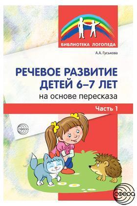 Речевое развитие детей 6-7 лет на основе пересказа. Часть 1 / Гуськова А.А.