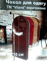 """Чехол для одежды 150*60*10 см. ТМ """"Viland"""" коричневый"""