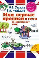 Мои первые прописи и тесты по английскому языку. Узорова О.В., Нефёдова Е.А.