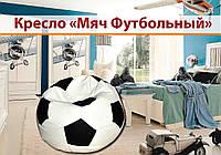 Кресло бескаркасное Мяч футбольный