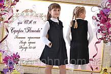 Шкільний сарафан Тетянка, чорний, р. 122, 128, 134, 140, тм Люксик