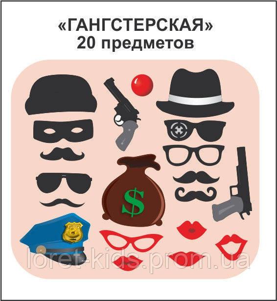 """Фотобутафория """" Гангстерская """", 20 предметов"""