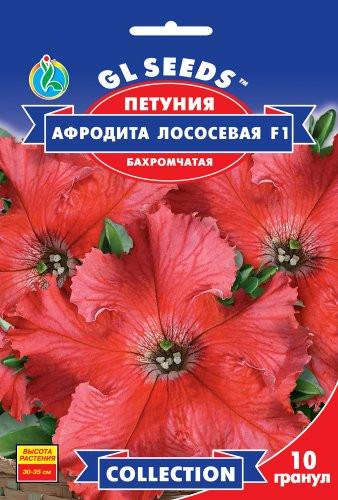 Семена Петуния Афродита F1 лососевая 10шт collection